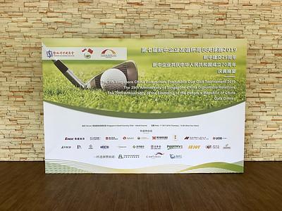 The 7th Singapore China Enterprises Friendship Cup