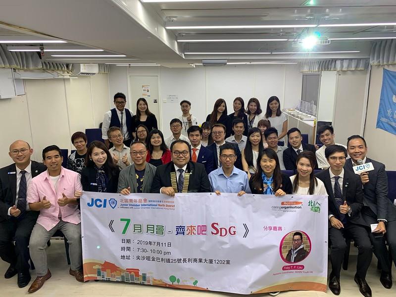 20190711 - 七月月會之《齊來吧 SDG 》
