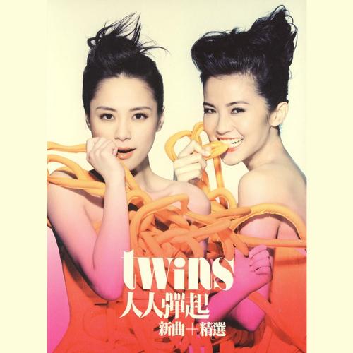 Twins 人人弹起 新曲+精选