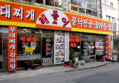 A typical store front in Busan, South Korea