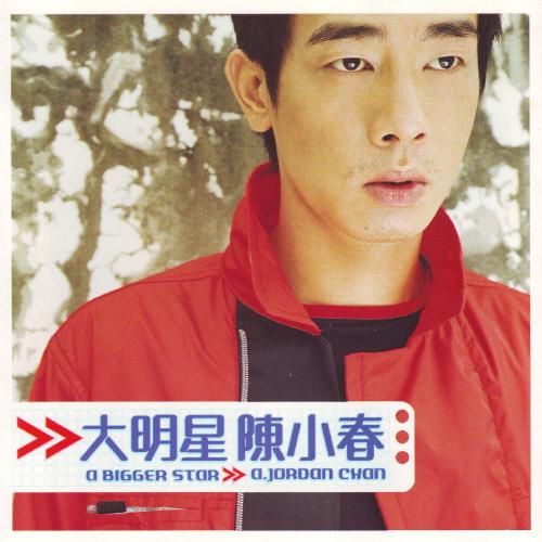 陈小春 大明星 COVER 4