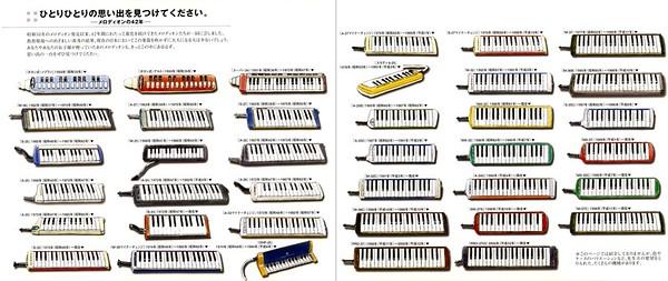 Suzuki Vintage Melodion Charts