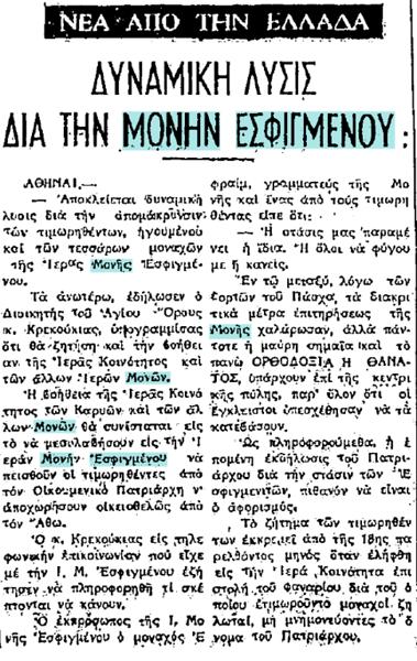 11/5/1974 Εφημ. ΤΑΧΥΔΡΟΜΟΣ