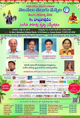 Sahitya Vedika-9th Anniversary & 108th Nela Nela Telugu Vennela - July 10th-2016