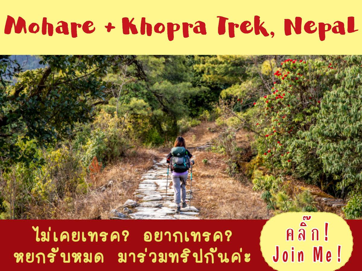Mohare + Khopra