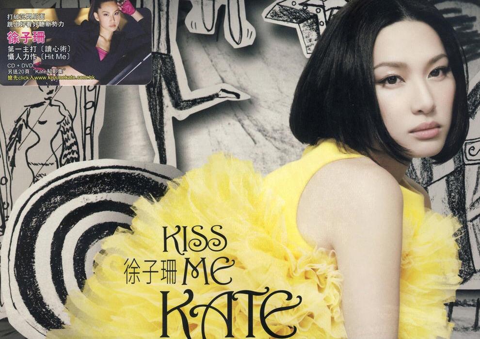 徐子珊 Kiss Me