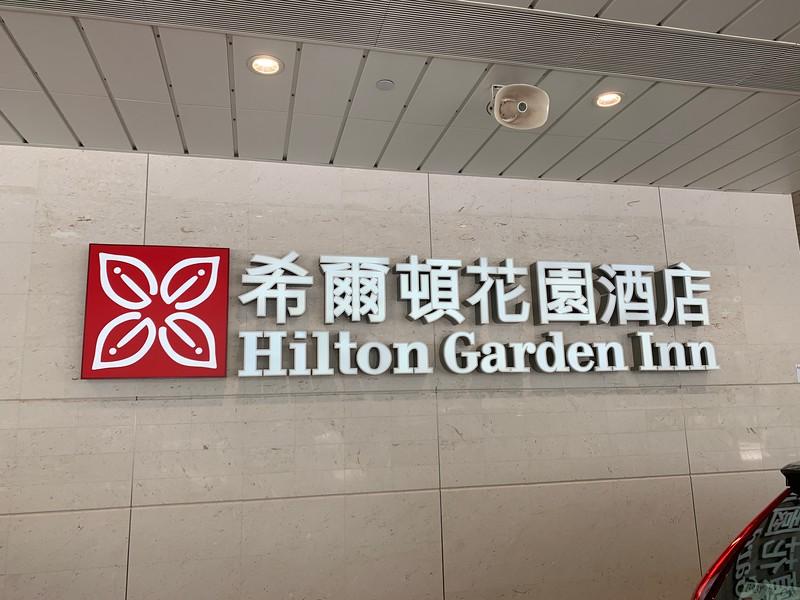 Hilton Garden Inn Hong Kong Mongkok Main Entrance