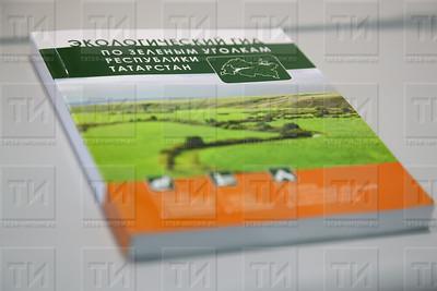 16.07.2018 П-к Экологический гид по зеленым уголкам РТ  (Салават Камалетдинов)