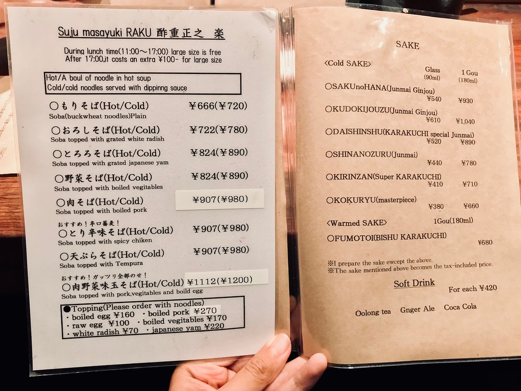 Of course there's an English menu!