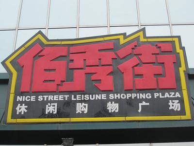 Summer 2011: China and Those Wonderfully Funny Chinglish Translations