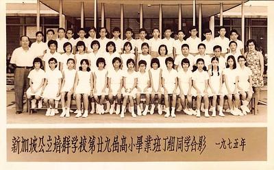 1974 Class Photos