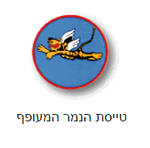 I - טייסת הנמר המעופף