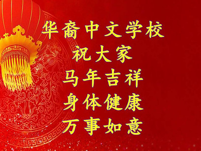 2014 Chinese New Year