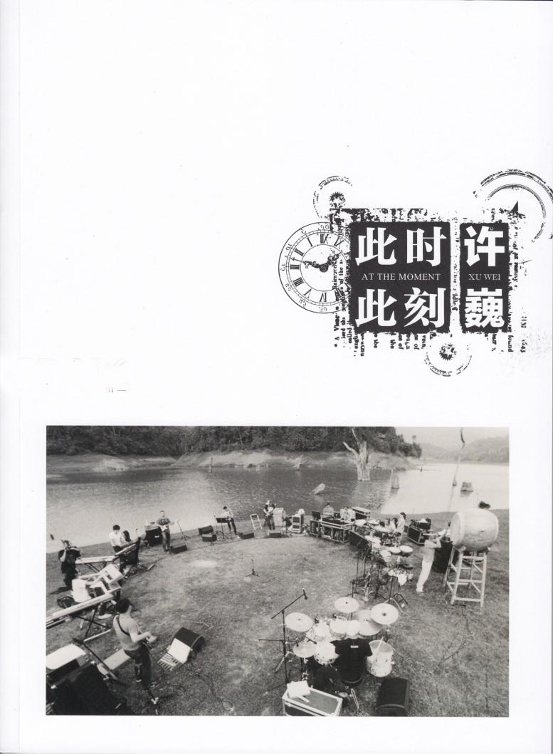 许巍此时此刻_许巍 此时此刻 – Chinese Album Art Web Site