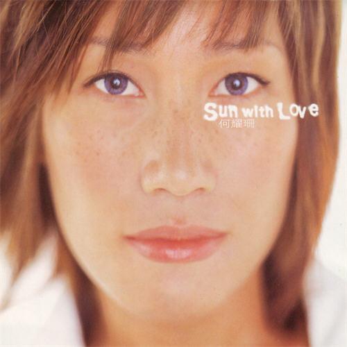 何耀珊 Sun With Love