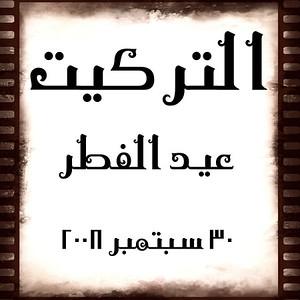 Eid Al-Feter (30Sept2008)