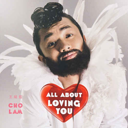 王祖蓝 All About Loving You
