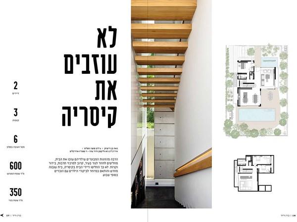 לא עוזבים את קיסריה. מגזין בניין ודיור, גיליון 156 2015