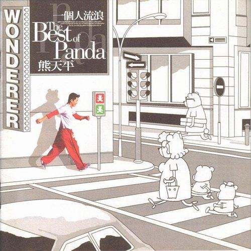 熊天平 一个人流浪 The Very Best of Panda