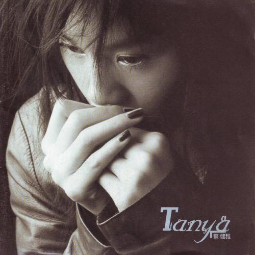 蔡健雅 Tanya