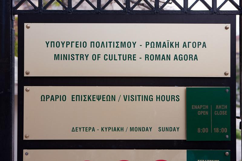 Greece-4-3-08-33513.jpg