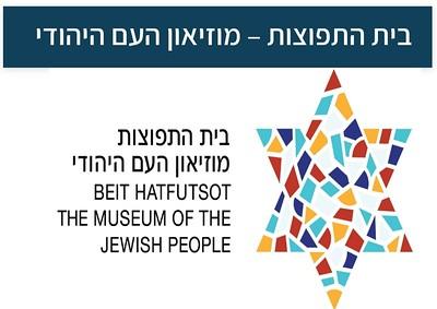 Bet Hatfuthot