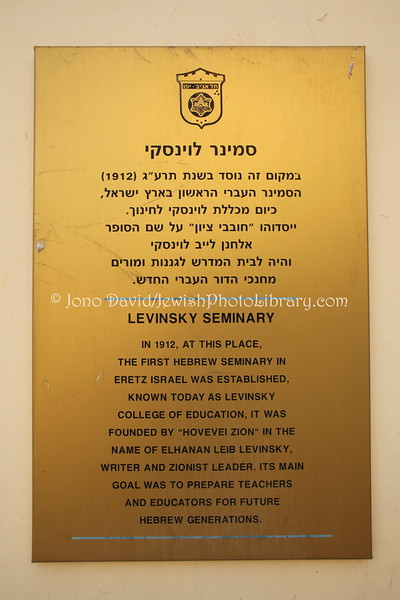 ISRAEL, Tel Aviv. Neve Tzedek neighborhood (first neighborhood established in Tel Aviv). (3.2012)