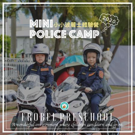 [2020]小小波麗士體驗營 Mini Police Camp