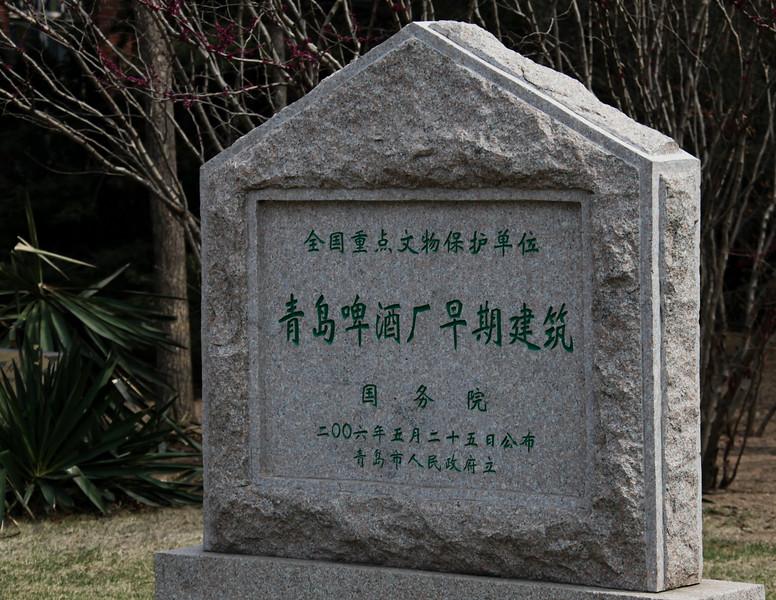 2011 山東省, 清島市 ShanDong Province, TsingTao City (19 of 118).jpg