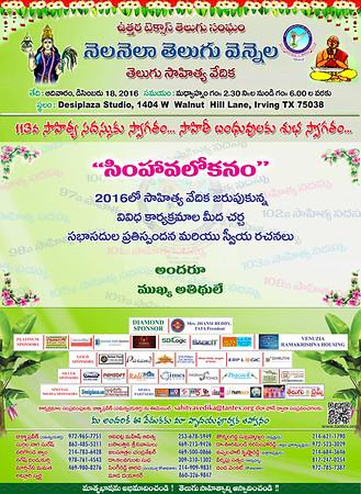 113th Nela Nela Telugu Vennela - Sahitya Vedika(Simhavalokanam) - December 18th, 2016