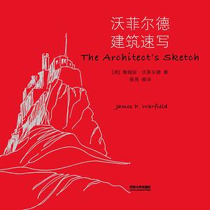 """The Architect's Sketch"" - Tongji University Press - 2013"