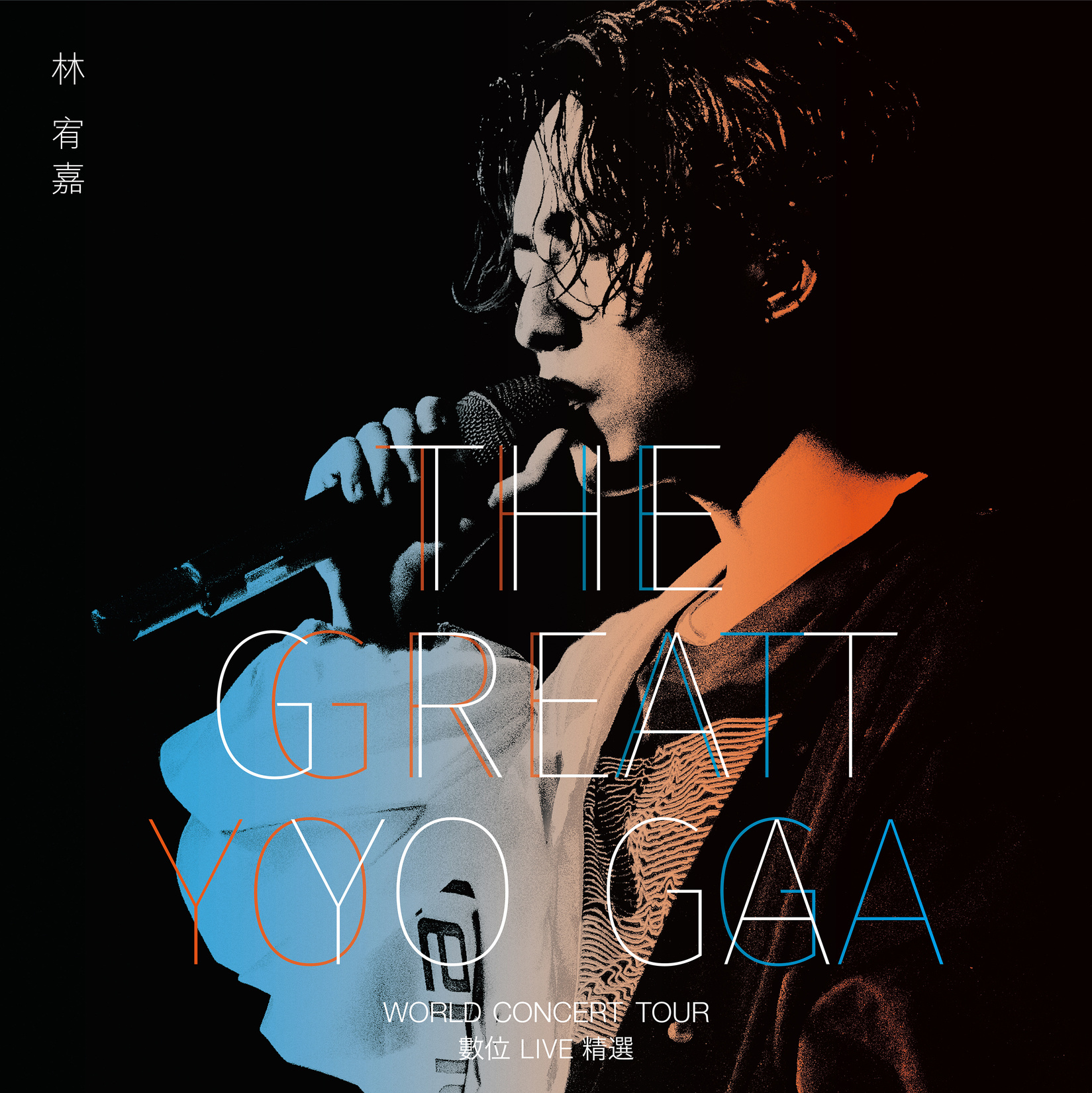 林宥嘉 The GREAT YOGA 演唱会数位Live精选