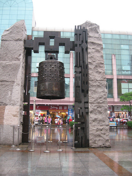 Shenzhen Liberty Bell