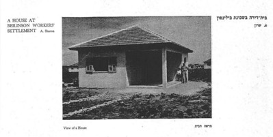Beilinson Neighbourhood, Petach Tikva - 1936
