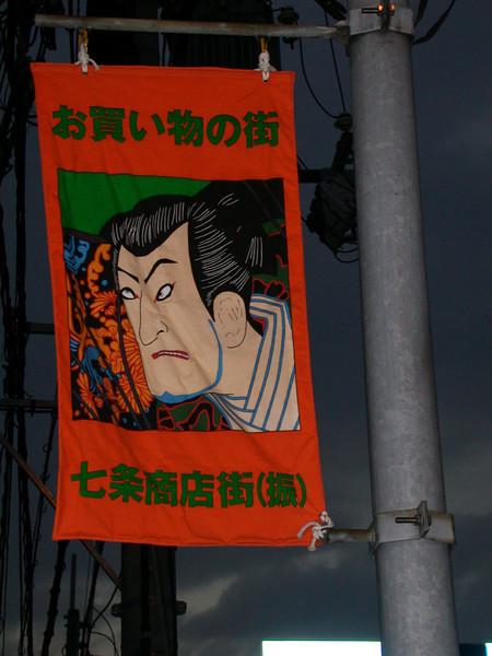 Kyoto (42).JPG