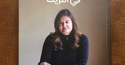 Samar Dahmash-Jarrah