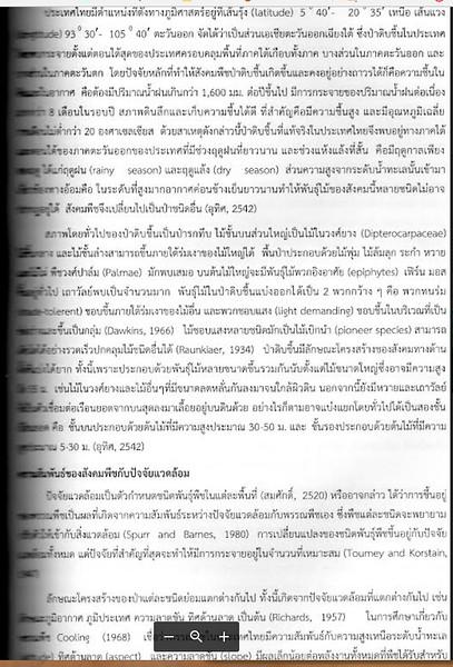 Phangan trees from Thai research 4.jpg