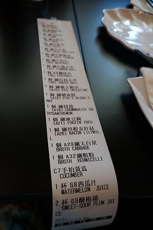 2012.09.30龍門客棧