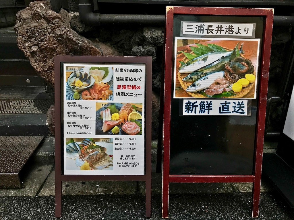 Tsukiji Edogin
