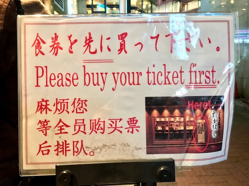 A sign in Japanese, English, and Chinese.