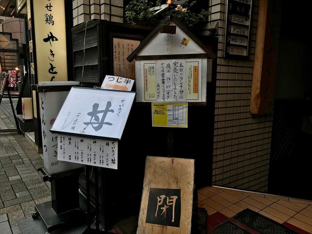 Agezuki