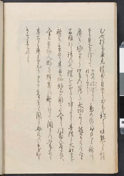 Kankai ibun, [1807], vol. 6
