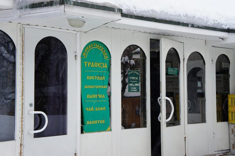 2011-02-09 Пархалины - СПосад 65.JPG
