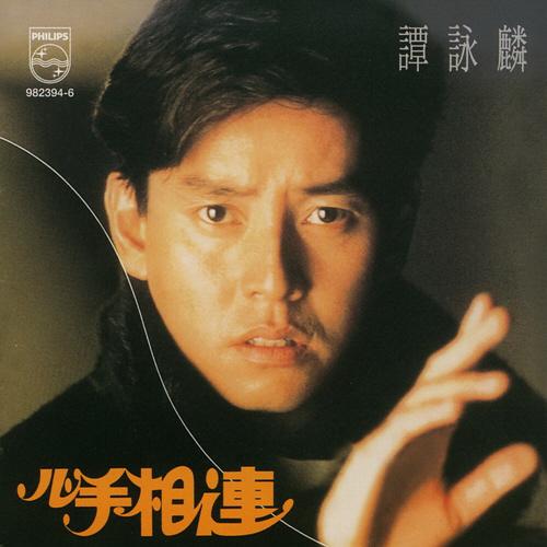 [1988-09-27] 谭咏麟 心手相连