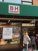 B&H Photo Video Superstore in New York City.