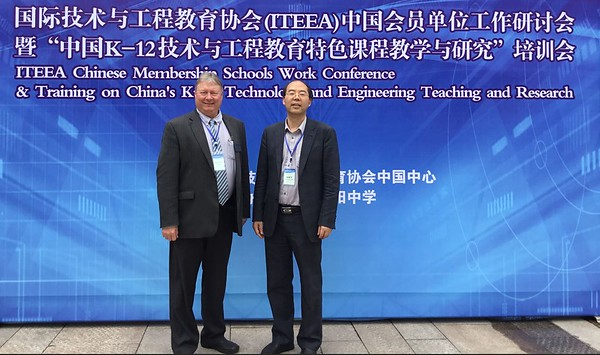 2018 ITEEA China Center Schools Workshop Conference
