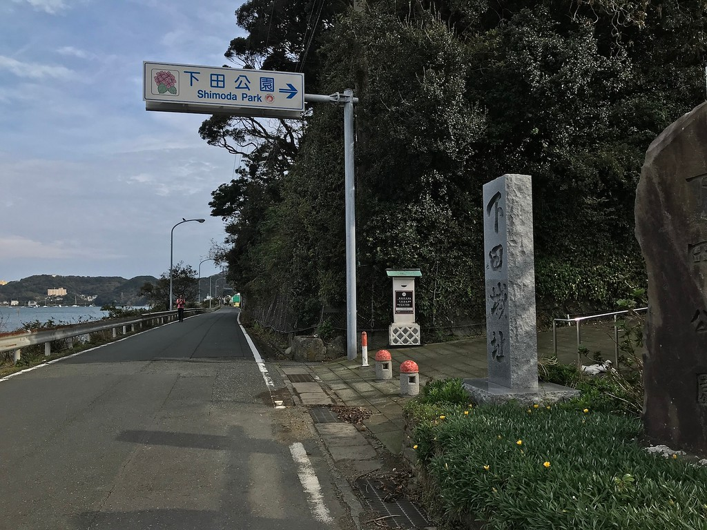 The entrance to Shimoda Park at the ocean end of Perry Road.