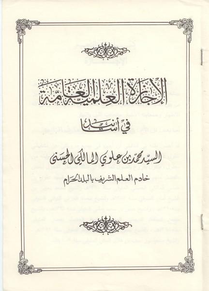 Ijaza by Sheikh Muhammad Alawi Al-Maliki to Dr Aref Ali Nayed