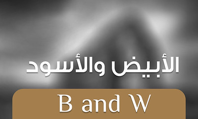 تصوير الأبيض والأسود B and W