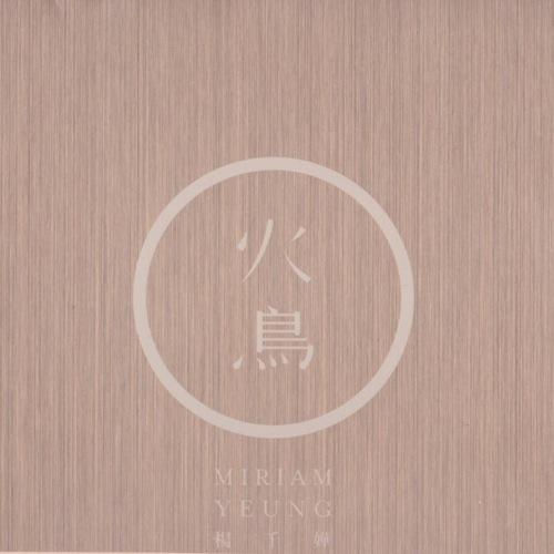 杨千嬅 火鸟